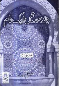 Chand Soortain Aik Naam by Umme Abde Muneeb