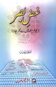 Ghazz e Basar -  Ghair Mehram Aurton Se Nazar Bachana by Umme Abde Muneeb