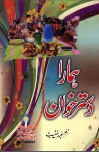 Hamara Dastar Khawaan by Umme Abde Muneeb