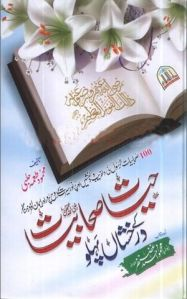 Hayat e Sahabiyat (R.A) Ke Darkhashan Pehloo by Mehmood Tahmah Halbi