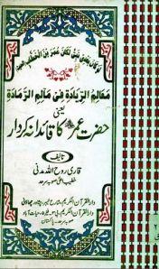 Hazrat Umar R.A Ka Qaidana Kirdar by Qari Roohullah Madni