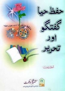 Hifz e Haya Guftagoo Aur Tehreer by Umme Abde Muneeb
