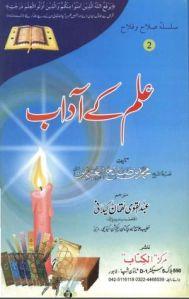 Ilam k Adab by Muhammad bin Saleh Usaymain