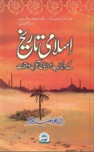 Islami Tareekh Ke Dilchasp Aur Iman Aafrein Waqiat