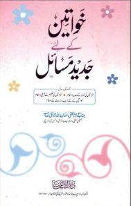 Khawateen Kay Leye Jadeed Masail by Mufti Ehsanullah Shaiq