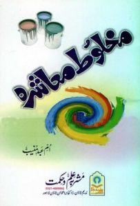 Makhloot Maashra Umme Abde Muneeb