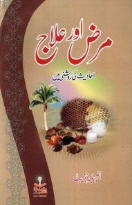 Maraz Aur Ilaj Ahadees Ki Roshani Main by Umme Abde Muneeb