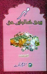 Mehar Bivi Ka Awaleen Haq Umme Abde Muneeb