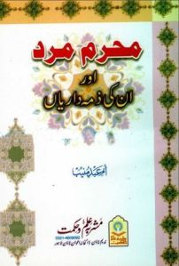 Mehram Marad Aur Un Ki Zemma Dariyan by Umme Abde Muneeb
