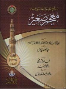 Muajam e Sagheer by Imam Sulaiman bin Ahmad Tabrani