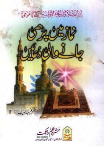 Namaz Main Parhi Janay Wali Duain by Umme Abde Muneeb