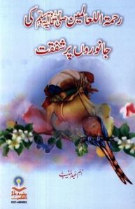 Rahmatul lil Aalameen Ki Janwaron Per Shafqat by Umme Abde Muneeb