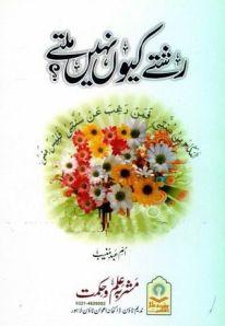 Rishtey Kiyoon Nahin Milte byUmme Abde Muneeb