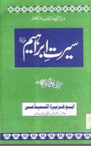 Seerat e Ibrahim (A.S) by Mian Muhammad Jamil