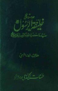 Seerat Khalifatur Rasool (s.a.w) Sayyidina Hazrat Abu Bakar Siddique (R.A) by Talib Al Hashmi