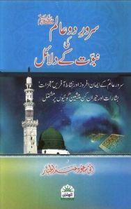 Serwar e Do Alam (s.a.w) Ki Naboowat Ke Dalail by Abu Masood Abdul Jabbar