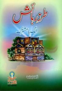 Taraz e Rahaesh Alag Ya Mushtarka by Umme Abde Muneeb