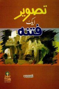 Tasveer Aik Fitna by Umme Abde Muneeb