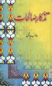 Tazkaar e Salehat by Talib Al Hashmi
