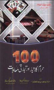 100 Haram Karobar Aur Tijarti Mamlaat by Shaykh Ibrahim bin Abdul Muqtadir