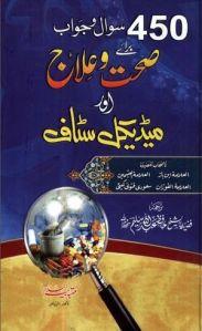 450 Sawal o Jawab Brae Sehhat o Ilaj Aur Medical Staff by Shaikh Ibne Baz