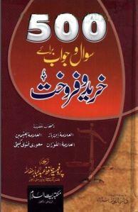 500 Sawal o Jawab Brae Khreed o Frokhat by Shaikh Ibne Baz