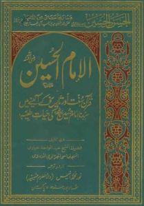 Al Imam Ul Hussain (R.A) By Allama Abdul Wahid Kheyari