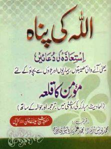 Allah Ki Panah (Istehaza ki Duain)