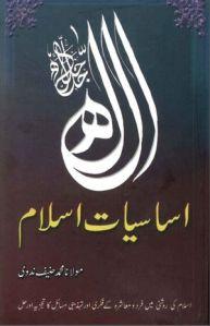 Asasiyat e Islam by Maulan Muhammad Hanif Nadvi