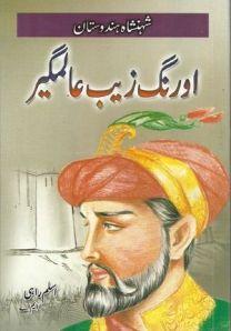 Aurangzeb Alamgir By Aslam Rahi M.A