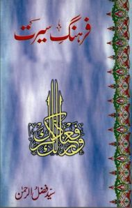Farhang e Seerat by Syed Fazal ur Rehman