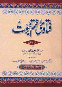 Fatawa Khatam e Naboowat by Mufti Saeed Ahmed Jalalpuri