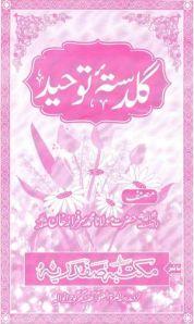 Guldasta e Toheed by Maulana Muhammad Sarfraz Khan