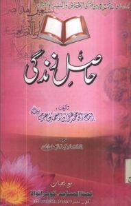 Hasil e Zindgi by Imam Ibne Hazam