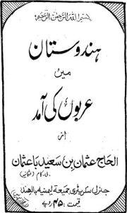 Hindustan Main Arbon Ki Aamad by Al Haaj Usman bin Saeed