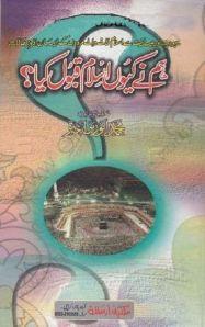 Hum Ne Kyun Islam Qabool Kiya by Muhammad Anwar bin Akhtar