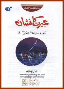 Ibrat Ka Nishan (Qissa 3 Hazrat Musa A.S) by Ishtiaq Ahmed