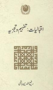 Iqbaliyat Tafheem o Tajzia by Rafi ud Din Hashmi