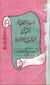 Ishaad Ul Ibaad Behaqooq El Waladian Wal Aulad by Nawab Siddiq ul Hassan Khan