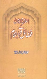 Islami Maheeno Ke Fazail O Ahkam by Maulaana Roohullah