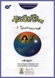 Jadoo Garon Se Muqabala (Qissa 2 Hazrat Musa A.S) by Ishtiaq Ahmed