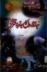 Jandaron Ka Jazba e Qurbani by Harun Yahya