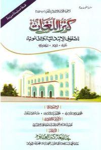 Kanz ul Lugaat (Arabic - Urdu - English)