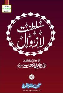 Lazawal Saltanat by Maulana Shah Hakeem Mohammad Akhtar