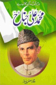 Muhammad Ali Jinnah by Waqar Asghar Peroz