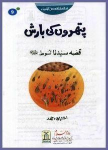 Pathron ki Barish (Qissa Hazrat Loot A.S) by Ishtiaq Ahmed