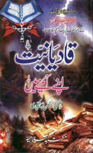 Qadianiat Apnay Ainay Main By Maulana Saifur Rahman Mubarakpuri