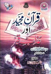 Quran e Majeed Aur Azab e Qabar By Maulana Saifur Rahman Mubarakpuri