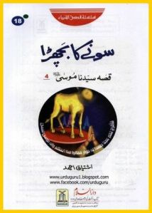 Sonay ka Bachra (Qissa 4 Hazrat Musa A.S) by Ishtiaq Ahmed