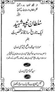 Sultan Tipu Shaheed By Muhammed Wazeh Rasheed Nadvi